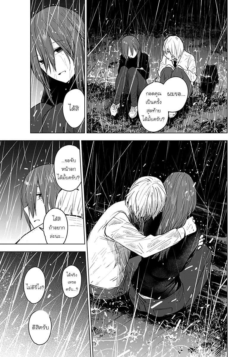 อ่านการ์ตูน Shounen no Abyss ตอนที่ 7 หน้าที่ 18