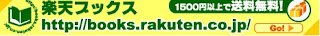 http://books.rakuten.co.jp/rb/14425767/