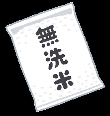 無洗米のイラスト