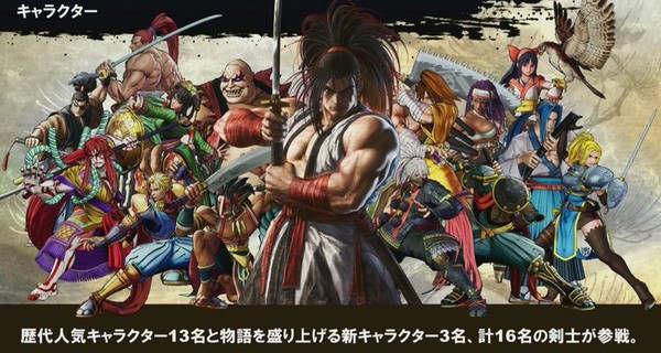 Trailer Game Samurai Shodown
