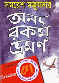 Onno Rokom Vroman by Samaresh Majumdar