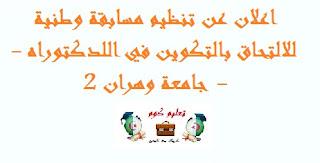 اعلان عن تنظيم مسابقة وطنية للالتحاق بالتكوين في اللدكتوراه - جامعة وهران 2 -