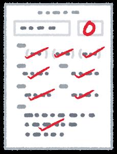 答案用紙のイラスト(0点)