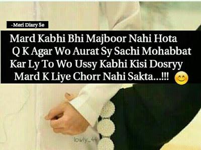 Mard Kabhi Bhi Majboor Nahi Hota Q K Agar Wo Aurat Se Sachi Mohabbat Kar ley To Wo Ussy Kabhi Kisi Dosray Mard K Liye Chor Nahi Sakta .. !!