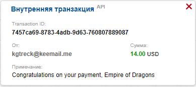 Империя Драконов — Empire-dragons.com - Страница 2 2017-12-04_13-30-52