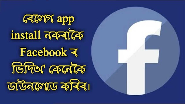 বেলেগ app install নকৰাকৈ ফেচবুকৰ ভিদিঅ' কেনেকৈ ডাউনলোড কৰিব। How to download Facebook video without any third-party apps.