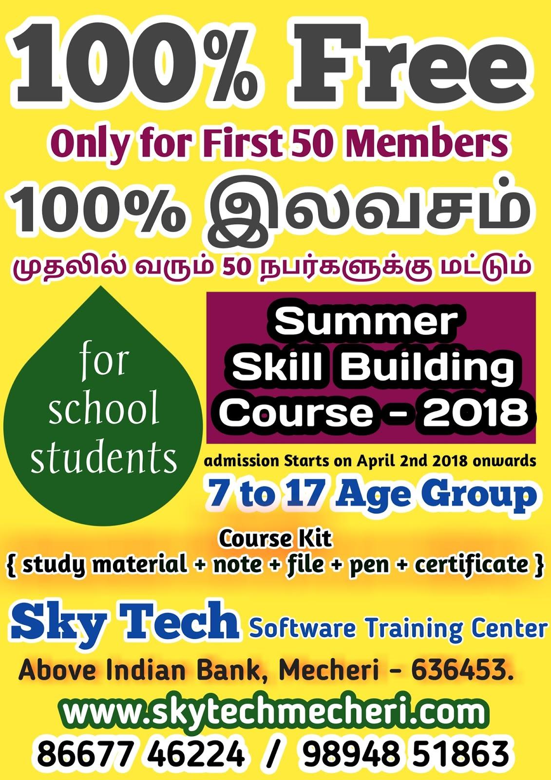 skytech summer course offer 2018