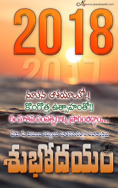 good morning quotes in telugu, telugu subhodayam good morning inspiring words in telugu