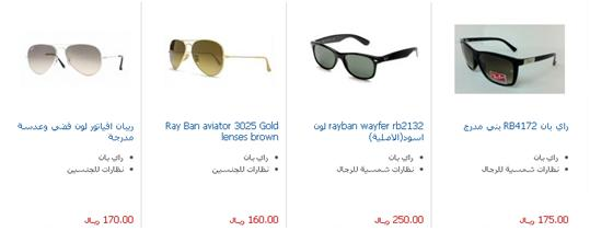 c0e256d10372f %name اسعار نظارات ريبان الشمسية الاصلية فى السعودية rayban glasses