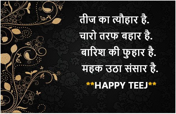 happy teej images collection, happy teej images download