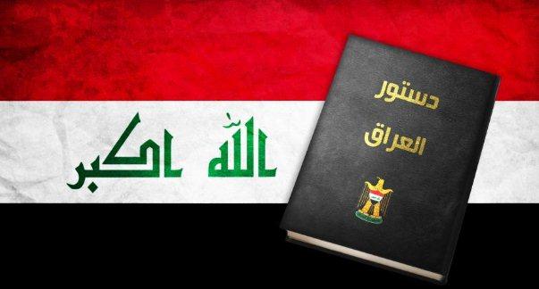فلسفة الدستورالعراقي الدائم