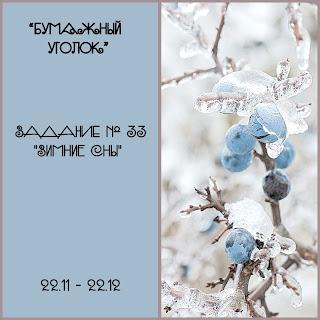 https://bumazhniy-ugolok.blogspot.ru/2017/11/33.html