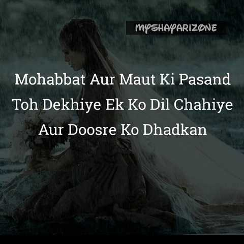 Best Sensitive Shayari Lines Mohabbat Ki Pasand Whatsapp Status Image Download in Hindi