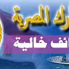 وظائف مصلحة الجمارك المصرية للمؤهلات العليا والدبلومات والتقديم لمدة شهر