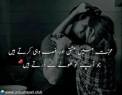 """""""Muhabbat"""" Mein """"IShq"""" Aur Gussa Wohi Kerta Hai.  Jo Apko Khone Say Darte Hain..!!  #shayari"""