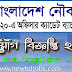 Officer Cadet 2020- Bangladesh Navy job circular 2019 in March ।  newbdjobs.com