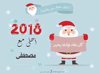 2018 احلى مع مصطفى