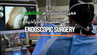 مميزات إستخدام المناظير في العمليات الجراحية