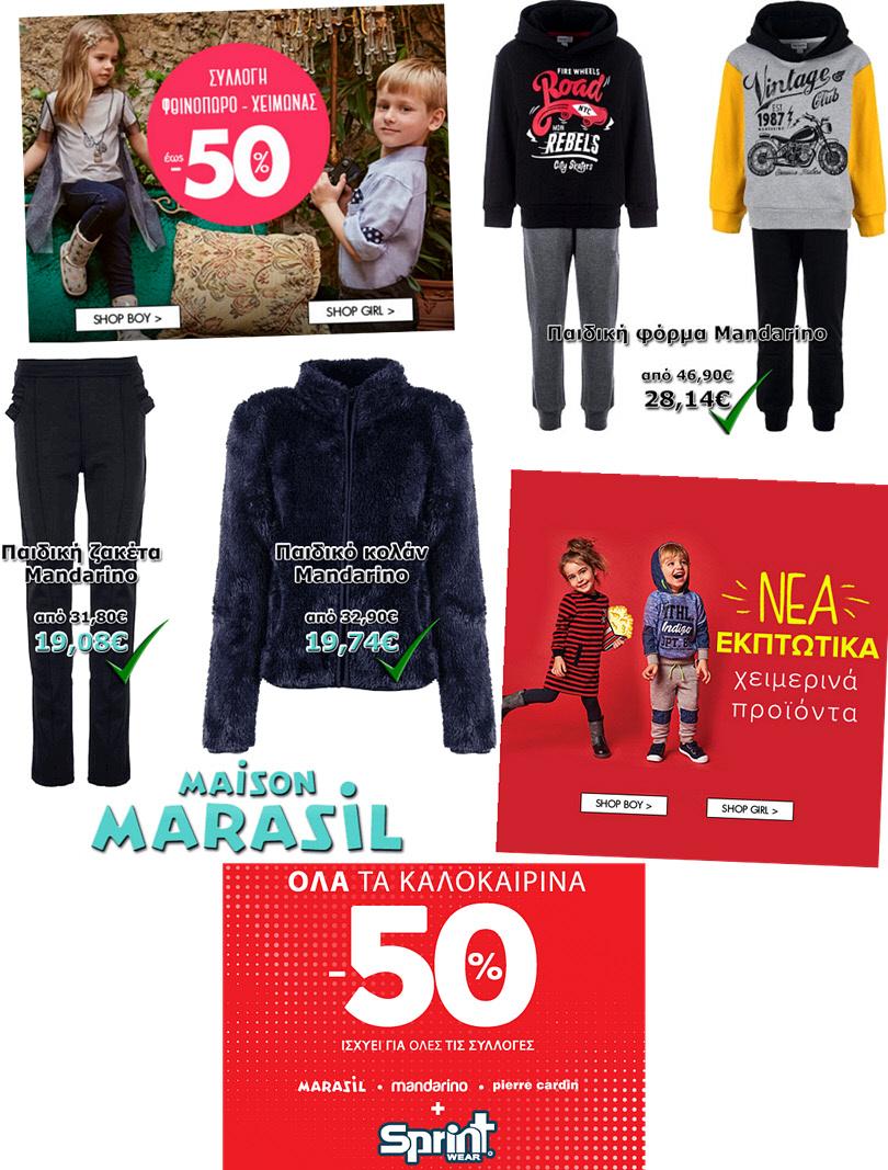 Εκπτώσεις - Προσφορές - MaisonMarasil
