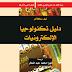 تحميل كتاب دليل تكنولوجيا الإلكترونيات الدليل الشامل لعالم الالكترونيات
