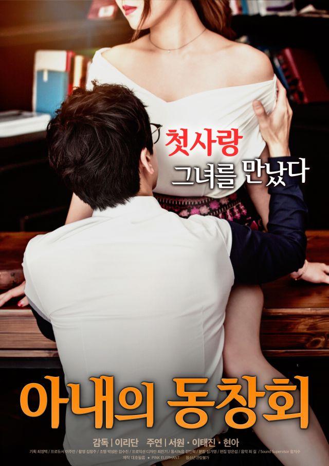 [เกาหลี 18+] Wife's Friend Reunion (2017) [Soundtrack ไม่มีบรรยายไทย]