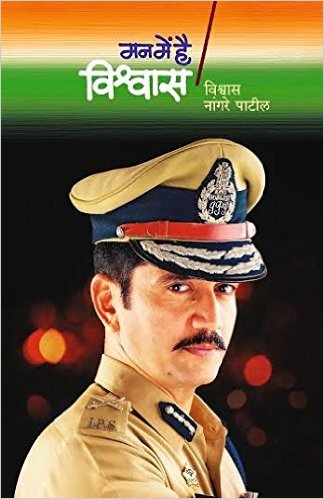 Download Free Man Me Hai Vishwaas - Marathi Version by Vishwas Nangre Patil Book PDF