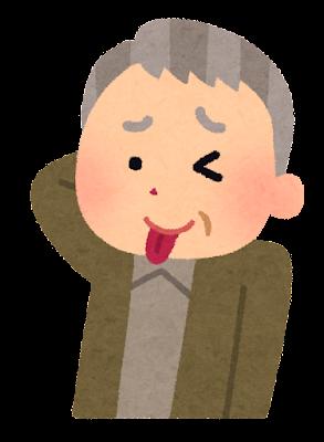 てへぺろのイラスト(おじいさん)
