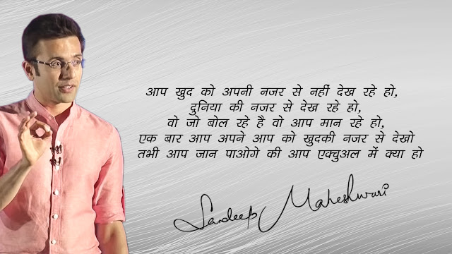 QUOTES BY SANDEEP MAHESHWARI , MOTIVATIONAL QUOTES BY SANDEEP MAHESHWARI,INSPIRATIONAL QUOTES BY SANDEEP MAHESHWARI