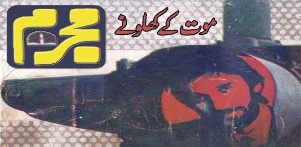 Mujrim maut-ke-khilone June-1985