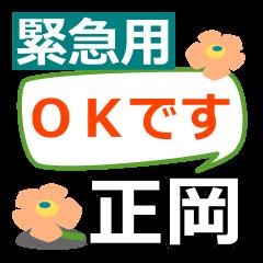 Emergency use.[masaoka]name Sticker