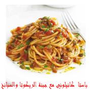 How to make Potonesca pasta in Italian-style