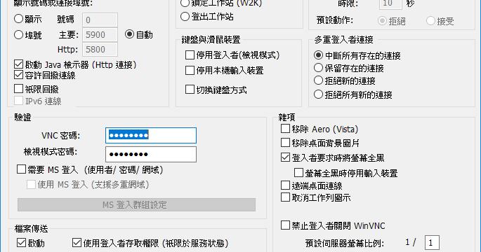 UltraVNC 1 2 2 3 免安裝中文版(1 2 2 4 英文版) - 取代VNC的