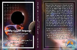 ملخص كتاب موسوعة الفيزياء والفلك