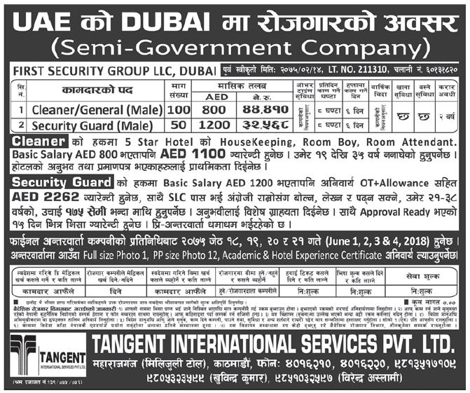 Jobs in Dubai for Nepali, Salary Rs 44,410