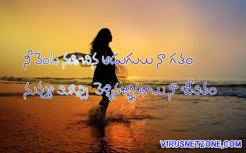 Love Failure Telugu Kavithalu Telugu Sad Love Quotes Real Love Painful Quotes Images Virus Net Zone