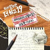 Download Lagu MP3 Video Lyrics OFA – Still (어떡해) (Feat. Stella Jang) [OST Want More 19] Mp4
