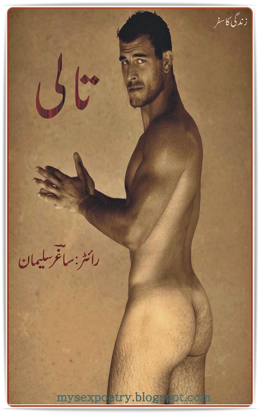 gay stories urdu