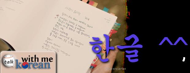 تعلم كيف تكتب و تنطق الحروف الكورية / المتحركة و الساكنة / الهانغول,한글.