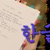 المقدمة تعلم كيف تكتب و تنطق الحروف الكورية / المتحركة و الساكنة / الهانغول,한글.