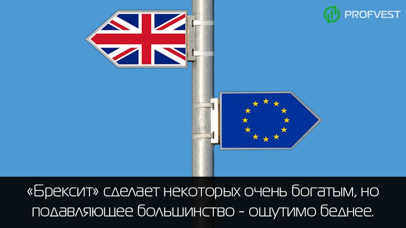 Brexit смелый и необдуманный шаг Великобритании