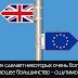 Brexit - смелый и необдуманный шаг Великобритании...