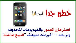 لاتبيع هاتفك خطير : استرجاع الصور والفيديوهات المحذوفة لو بعد 100 فورمات