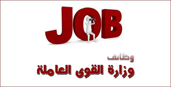 وظائف وزارة القوى العاملة اليوم الاثنين 30-5-2016 تعلن عن 130 فرصة عمل بالكويت حتي عشرة أيام