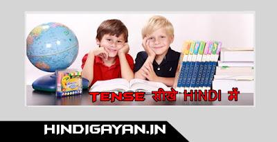 tense kitne prkar ke hote hai or tense sikhe hindi me