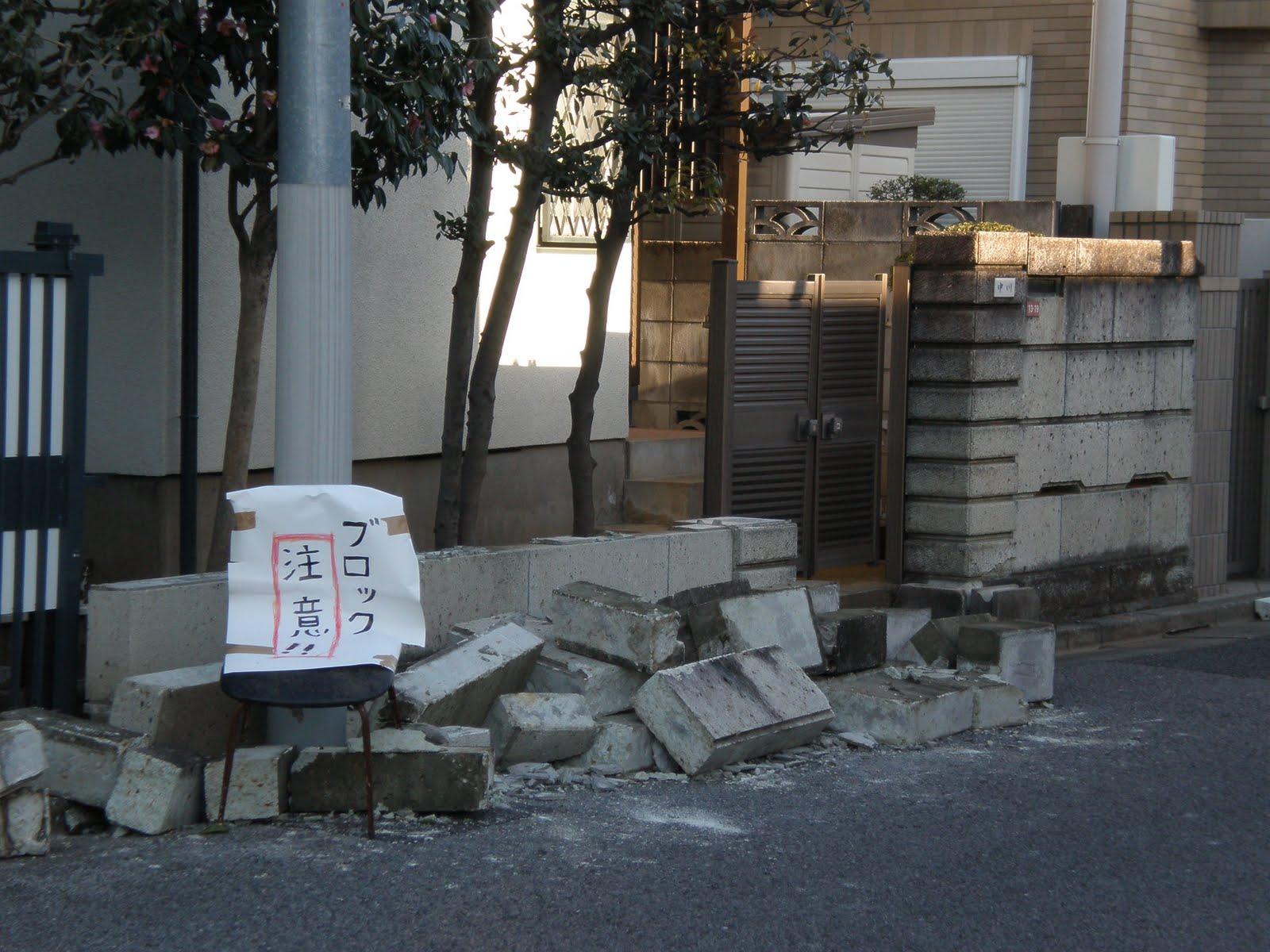 freetime: 地震の被害(杉並區)