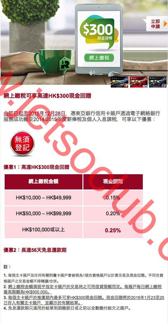 東亞信用卡:網上繳稅 高達$300現金回贈(至28/12) ( Jetso Club 著數俱樂部 )