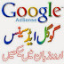 "Learn ""How to Earn Money with Google AdSense?"" in Urdu"