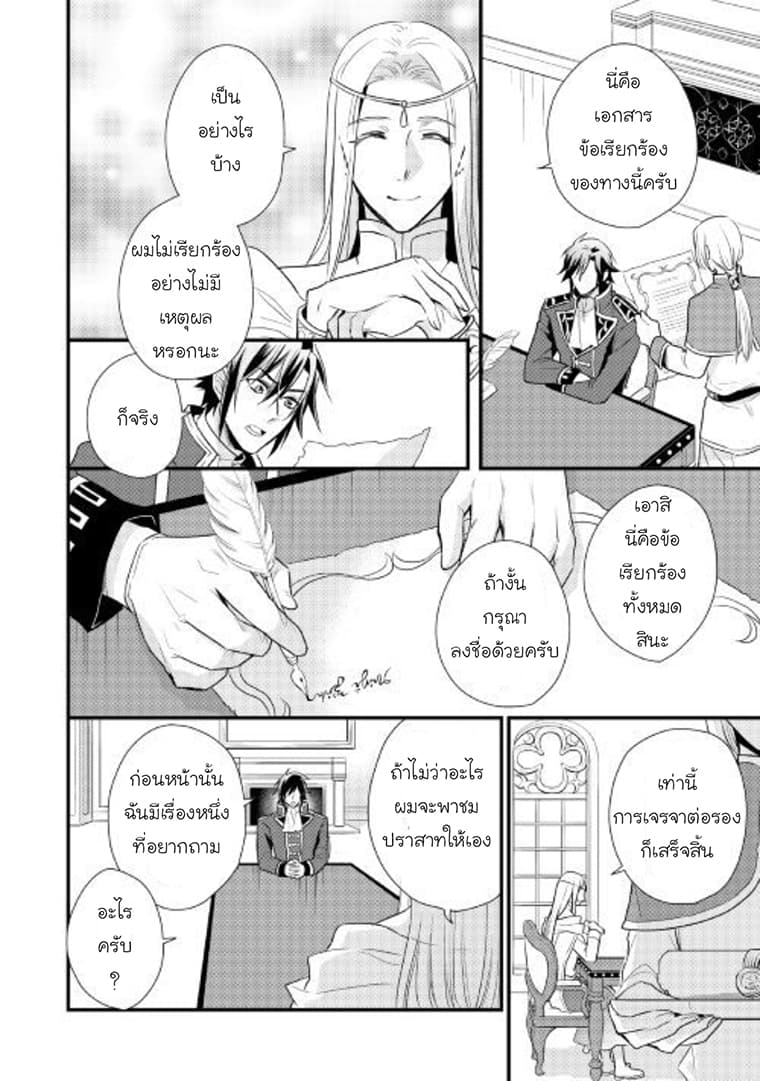 อ่านการ์ตูน Daites Ryou Koubouki ตอนที่ 8 หน้าที่ 18
