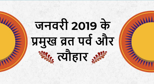 Indian Fast Feasts And Festivals in January 2019 - जनवरी 2019 के प्रमुख व्रत पर्व और त्यौहार
