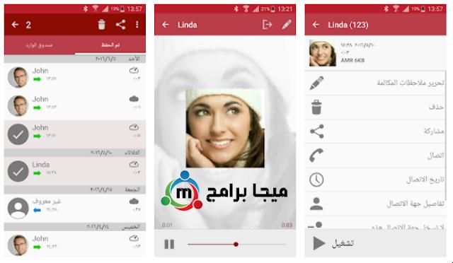 تحميل تطبيق تسجيل المكالمات Call Recorder أخر إصدار 2018